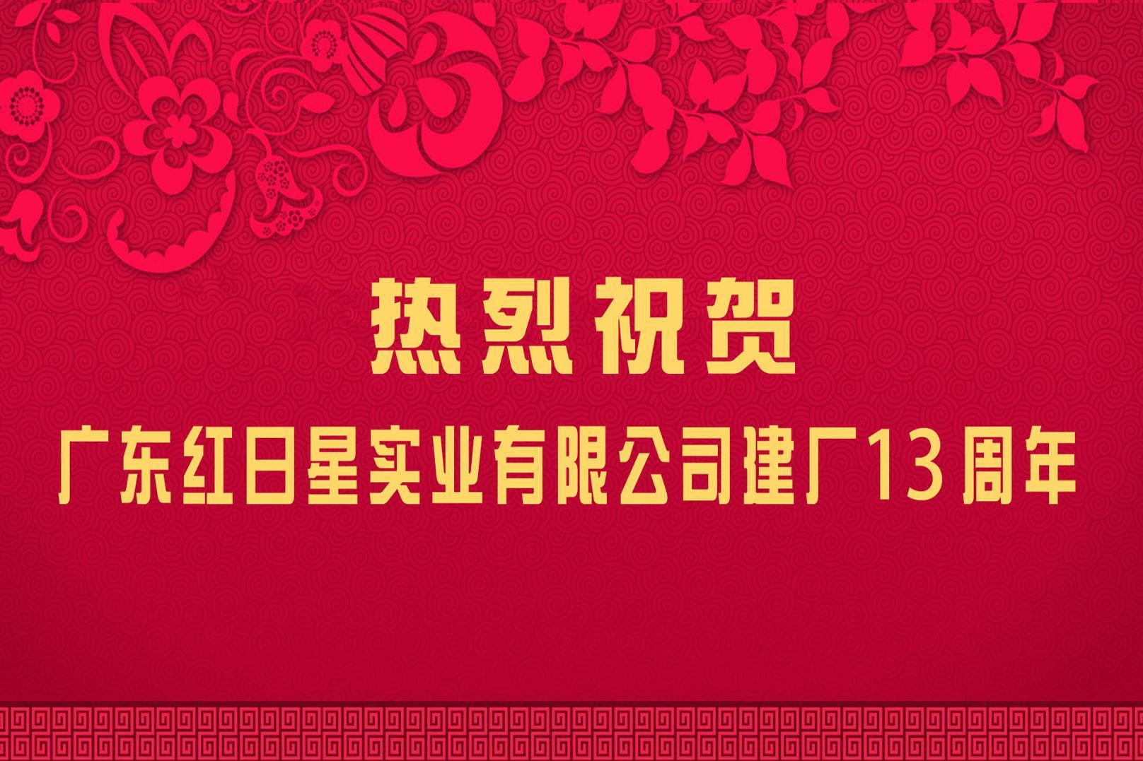 风雨铸辉煌 - bwinapp官方星集团建厂13周年报道
